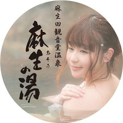 麻生田観音堂温泉 麻生の湯