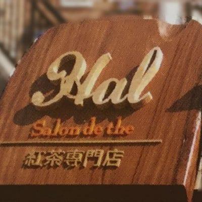 紅茶専門店     Salon de the Hal / サロン・ド・テ・ハル