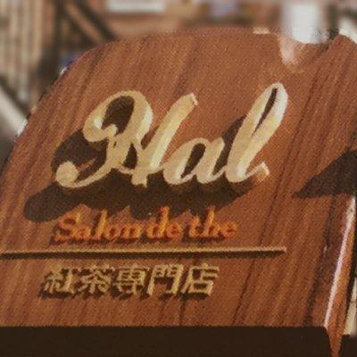 Salon de the Hal / サロン・ド・テ・ハル
