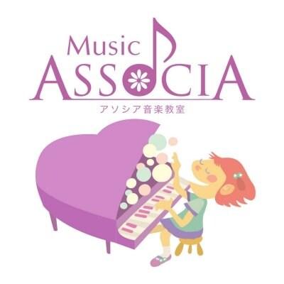 アソシア音楽教室