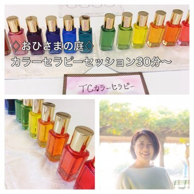 おひさまの庭〜ママサポ*カラーセラピー〜