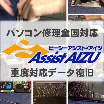 パソコン修理 全国対応「ピーシーアシストAIZU」