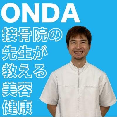 ONDA 皆様の笑顔のために 岐阜県関市