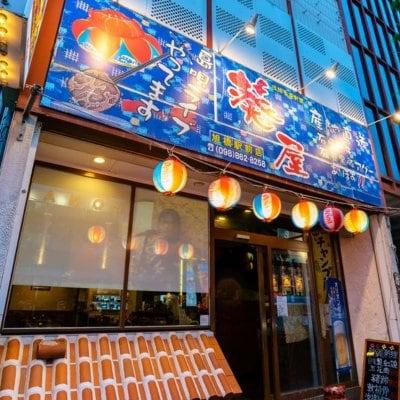 琉球家庭料理 葵屋 旭橋駅前店 TEL098−862-8258