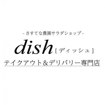 【ハラルフード】【ローフード】テイクアウト&デリバリー専門店 dish [ディッシュ]