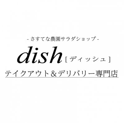 テイクアウト&デリバリー専門店 dish [ディッシュ]