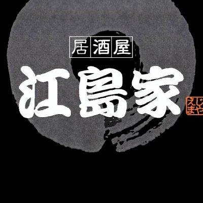 旬鮮居酒屋/江島家