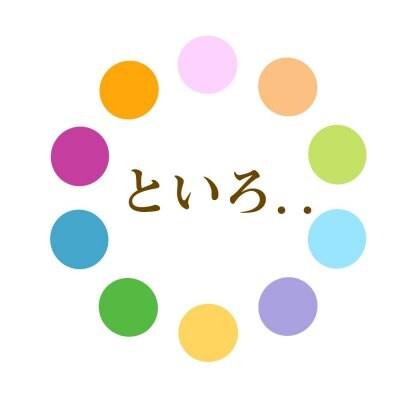 手相/スピリチュアル/数秘/Wish oil/手相講座/数秘講座/内観ワーク/といろ..