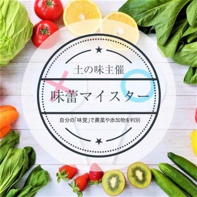 心とからだの真実を知る健康サロン|石川県金沢市