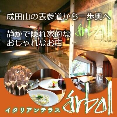 イタリアンテラス アルボル|成田山表参道