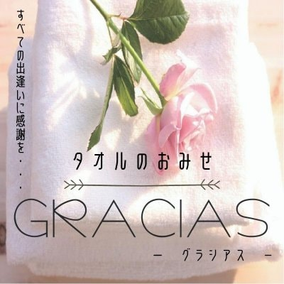 """タオルのおみせ GRACIAS-グラシアス-  """"タオルの聖地"""" 愛媛県今治市"""
