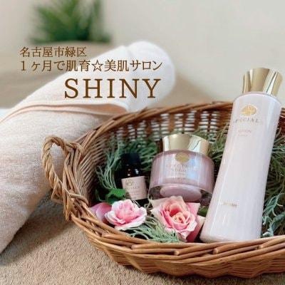 名古屋市緑区有松 1ヶ月で肌育☆美肌サロン SHINY