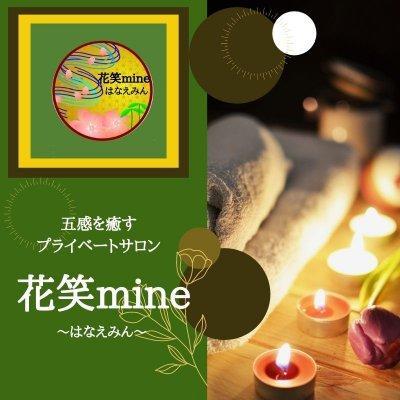 ~五感を癒すプライベートサロン~             花笑mine(はなえみん)