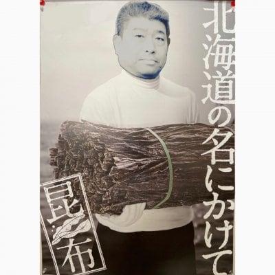 黒田昆布株式会社