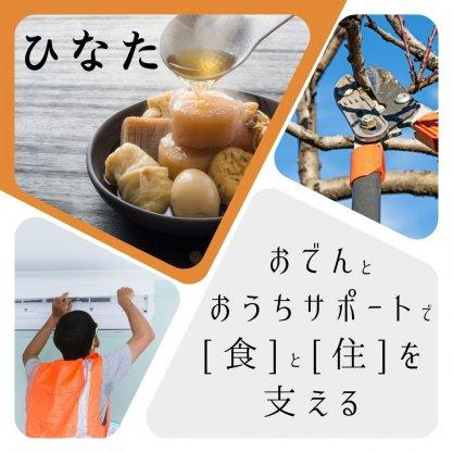 おでんと地ビールで信州を感じる居酒屋/長野県諏訪市/飲み食い処ひなた
