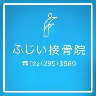仙台市宮城野区で超音波療法なら【ふじい接骨院】
