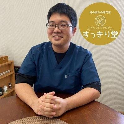 アイリフレクソロジーすっきり堂|眼精疲労ケアの専門店|沖縄県浦添市