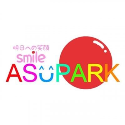 明日への笑顔【smile ASUPARK】