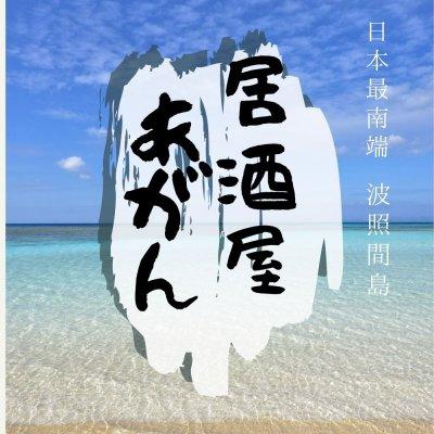 日本最南端 波照間島の居酒屋あがん