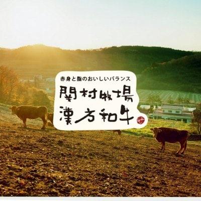 宮城県のおいしい米 関村畜産
