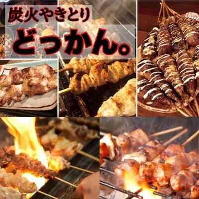 【平成14年創業】「つくね」が名物!炭火やきとりどっかん。焼き鳥・鶏鍋・鶏肉・名古屋コーチン・お取り寄せショップ