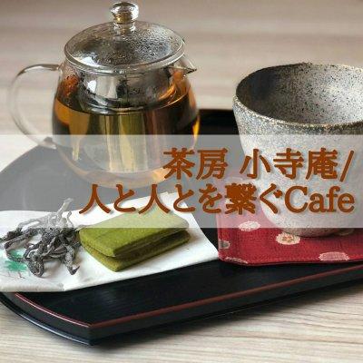 茶房 小寺庵/人と人とを結ぶカフェ