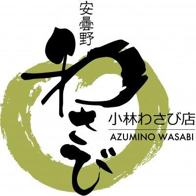 安曇野わさび本舗(有限会社 小林わさび店)