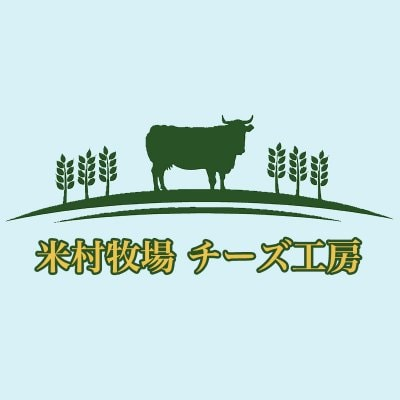 米村牧場 チーズ工房