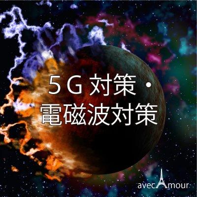 5G電磁波対策グッズを中心とした心と身体の健康を守るためのお店[avecamour/アヴェカムール]石川県金沢市