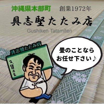 沖縄県北部畳店 畳新調 畳替え たたみ修理のことなら本部町にある具志堅たたみ店へ