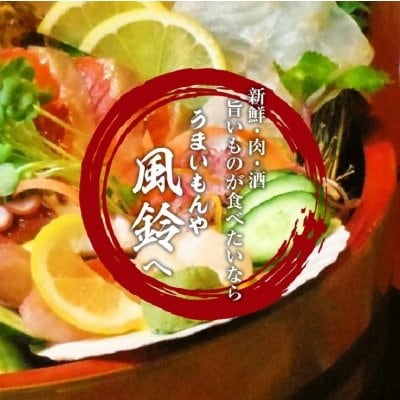 うまいもんが食べたいなら【うまいもんや風鈴】|鳥取県米子市