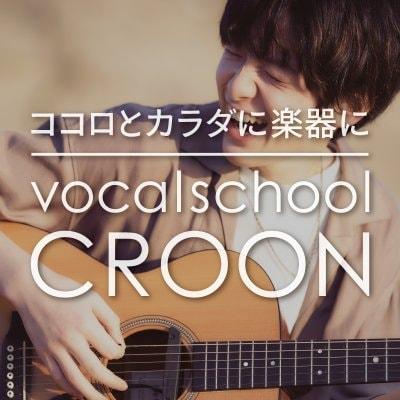 vocalschool CROON|ボーカルスクール クルーン