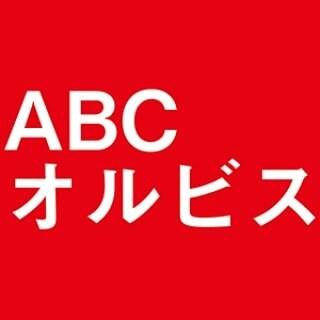 ABCオルビス