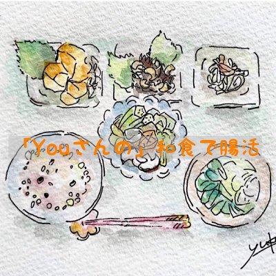 「Youさんの」和食で腸活