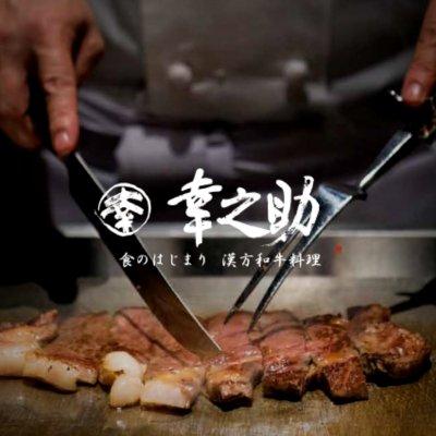 漢方和牛料理【幸之助】