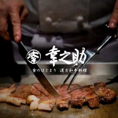 漢方和牛料理 幸之助