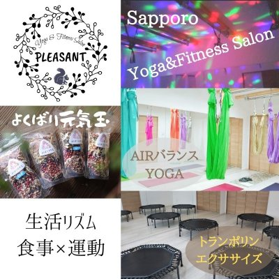 Yoga&Fitness Salon ☆☆PLEASANT☆☆(プレザント)