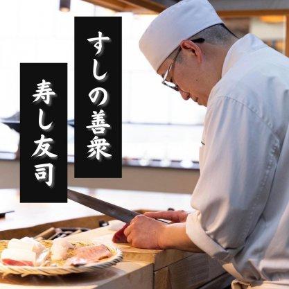 岡崎市寿司店|すしの善衆