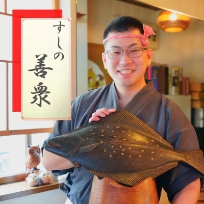 岡崎市寿司屋|すしの善衆