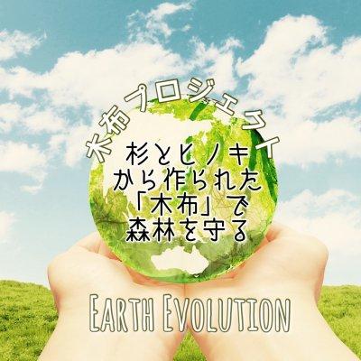 杉やヒノキで作った木布プロジェクトで森林を守る「Earth Evolution(アースエボリューション)」