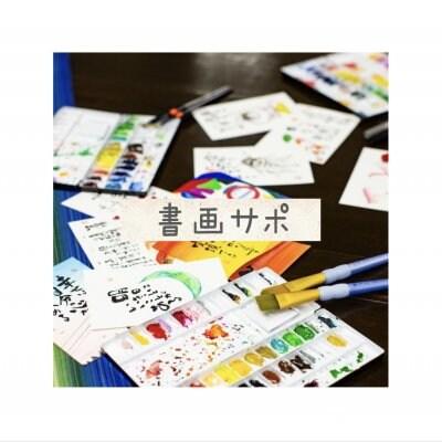 書画サポ※名古屋 書画に関するモノ・コト・ヒトの応援ショップ