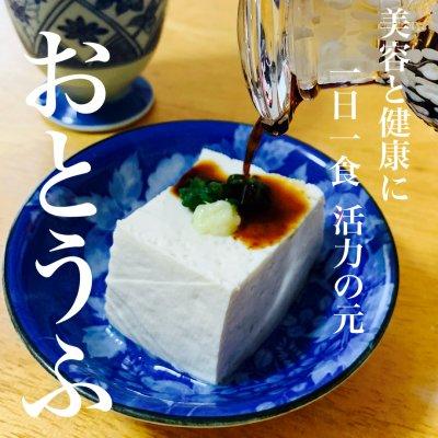 荒木豆腐店