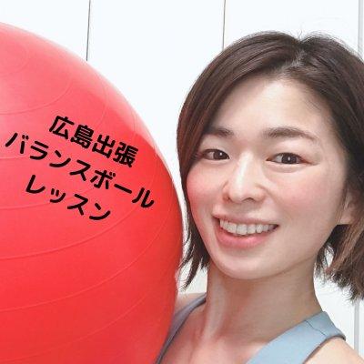 広島/東広島/呉/オンライン/バランスボール/toshiko park(としこぱーく)バランスボールで弾む心と体