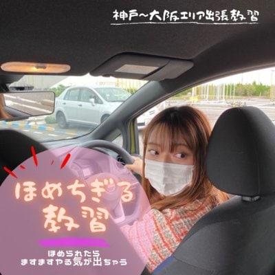 ほめちぎる運転教室【神戸〜大阪発】