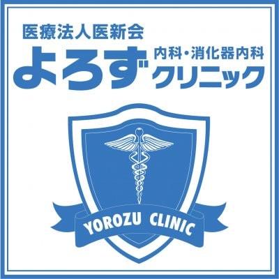 医療法人医新会【よろずクリニック】内科・消化器内科