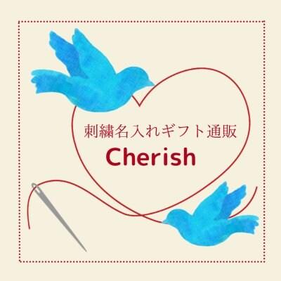 刺繍名入れギフト通販 Cherish