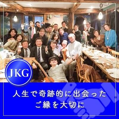 JKGご縁を大切にするビジネス交流会