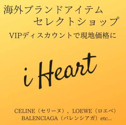 【i heart】海外ブランドセレクトショップ