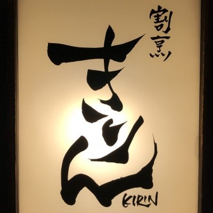 伊豆の魚と全国美味しい日本酒が味わえる 東京中野坂上 古民家風隠れ家 割烹きりん