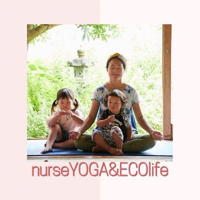 nurseYOGA&ECOlife | 壱岐ヨガ